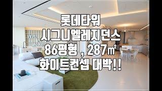 롯데타워시그니엘레지던스 47층 86평형 287.㎡  F타입 트렌디한 화이트컨셉의 내부 /Lotte Tower, signiel residens,