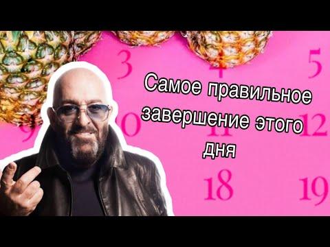 Правильное завершение этого дня - Сергей Яков Сегал переворачивает календарь вместе с Шуфутинским