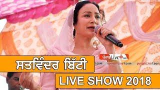 Satwinder Bitti Live Show 2018 at Bhuchar Kalan (Tarantaarn)