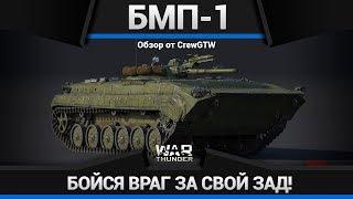 БМП-1 ЗА СЕБЯ И ЗА САШКУ в War Thunder