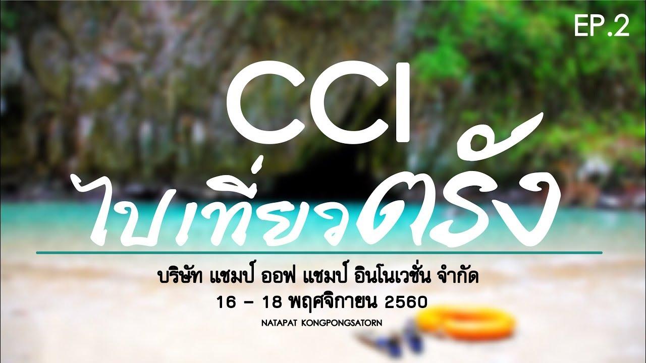 CCI ไปเที่ยวตรัง | 16-18 November 2017 | EP.2 [Full HD]