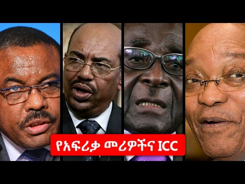 Ethiopia አውደ ፓለቲካ | Awde Poletica - የአፍሪካ መሪዎች የአለማቀፉን ፍርድቤት ለቆ የመውጣት ውሳኔ - by Meskerem Abera