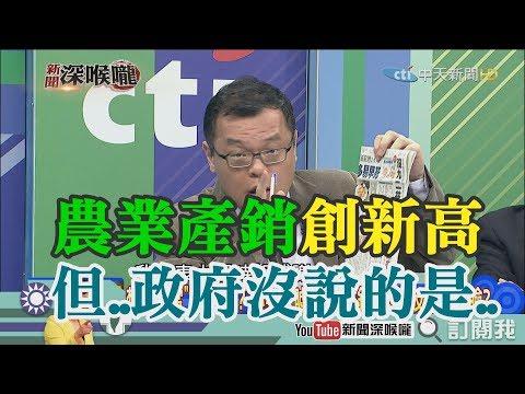 《新聞深喉嚨》精彩片段 農業產銷創新高 但政府沒說的是...?