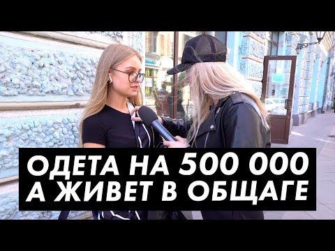 Смотреть Лук за 500 000 на 2 курсе института. Во что одеты студенты ВШЭ / Луи Вагон онлайн