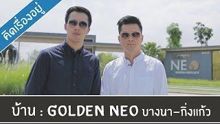 คิด.เรื่อง.อยู่ Ep.237 - รีวิวบ้าน Golden Neo บางนา-กิ่งแก้ว