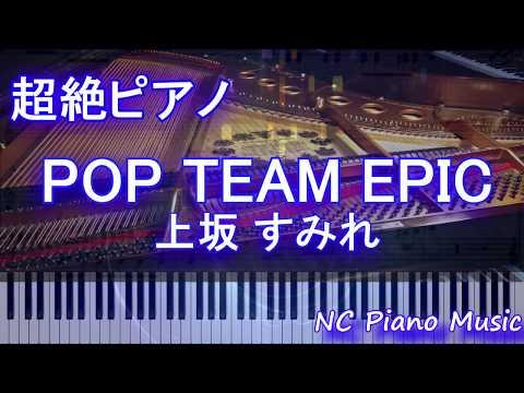 【超絶ピアノ】POP TEAM EPIC / 上坂 すみれ (ポプテピピックOP)【フル full】