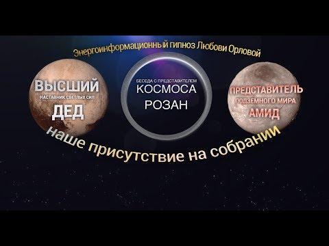 Общение с представителем космоса! Аркадий ОрловЯков Брюс и Любовь Орлова