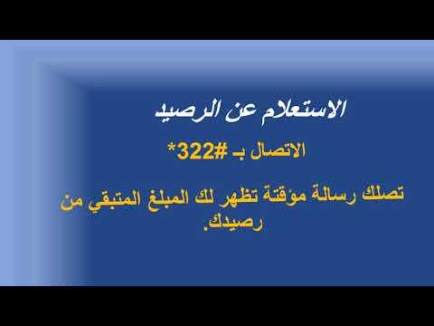 كيفية الاستعلام عن الرصيد في اتصالات We المصرية الرابعة