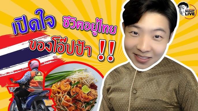เปิดใจ❤️ ชีวิตอยู่ไทยของผู้ชายเกาหลี