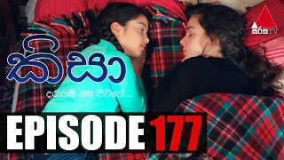 Kisa (කිසා) | Episode 177 | 27th April 2021 | Sirasa TV Thumbnail