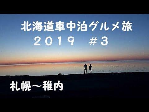 GW北海道 車中泊 グルメ旅2019 #3