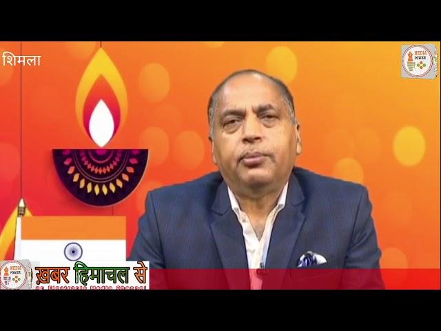 सभी प्रदेशवासियों को दीपावली की शुभकामनाएं - मुख्यमंत्री ।