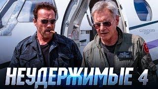 Неудержимые 4 [Обзор] / [Тизер-трейлер 2 на русском]
