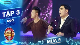 Giọng ải giọng ai 5   Tập 3: Mà song ca siêu hit Ngỡ hay ngất ngây của Quang Hà cùng nam thí sinh