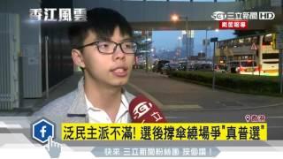 「親中」林鄭月娥當選特首 支持者舉五星旗│三立新聞台