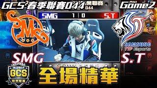 【傳說對決】SMG vs S.T Ban/Pick就開始比拼 Hanzo小丑恐怖禮炮猶如指定技  Game2 全場精華 | 2018 GCS春季職業聯賽 Match044 W11D2