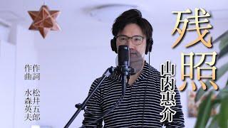 今回は山内惠介さんの新曲に挑戦してみました♪ 皆さんからのリクエストもたくさんいただきました! ありがとうございます(#^^#) 詩を読み解け...