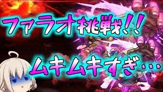 【モンスト】 ゆっくり実況 新イベントクエスト ファラオに挑戦!ムキムキは硬い! thumbnail