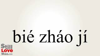 How to Say Enfolded in Chinese