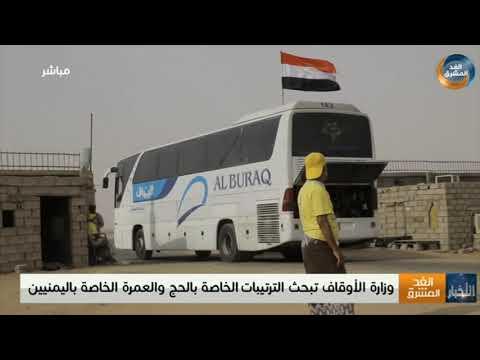 وزارة الأوقاف تبحث الترتيبات الخاصة بالحج والعمرة الخاصة باليمنيين