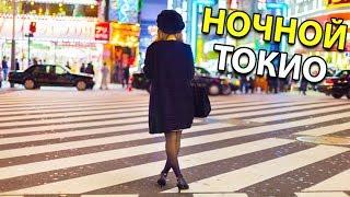НОЧНАЯ ЖИЗНЬ ТОКИО. Толпы японцев, уличные музыканты и японкая молодежь [Япония | Влог]