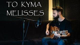 ΤΟ ΚΥΜΑ - MELISSES - Cover by...