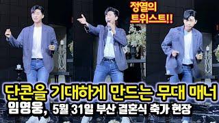 임영웅(히어로), 단 2곡으로 일요일 SNS를 뒤흔든 부산 결혼식 축가 영상