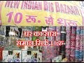 Wholesale Household items Just 10 Rs I घर का सारा समान सिर्फ 10 रु