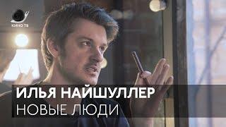 Новые люди. Выпуск #5 — Илья Найшуллер о кино, музыке и стране