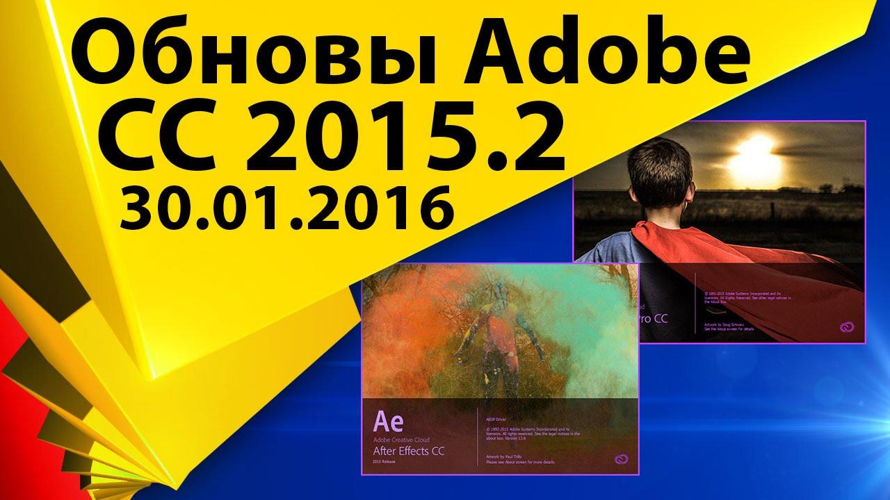 Обновление для After Effects 13.7 и Premiere Pro CC 2015.2 - январь 2016 - СТРИМ 002