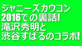 ジャニーズカウントダウン2016での裏話!滝沢秀明と渋谷すばるのコラボ...