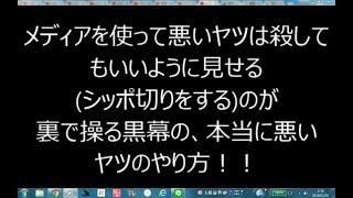 1、衝撃暴露情報!元ジャパンタイムズ編集長の「島津論文」 http://sha...