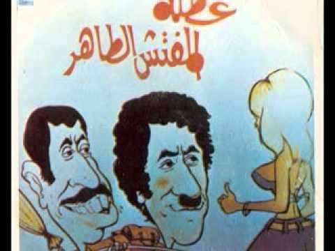 Ahmed Malek - Les Vacances De L'Inspecteur Tahar