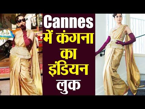 Kangana Ranaut wears golden Saree at Cannes 2019 Red Carpet | FilmiBeat Mp3