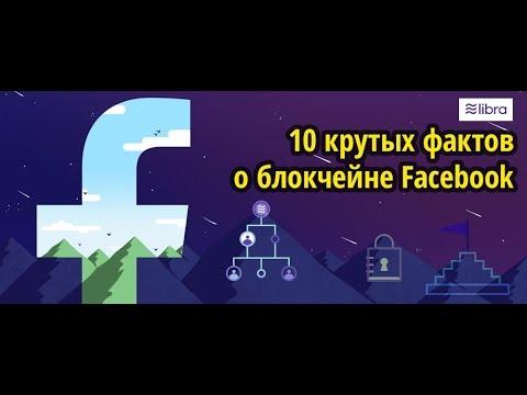 10 крутых фактов о блокчейне Facebook (Libra Blockchain от Фейсбук)