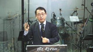 히즈코리아 TV l 김성욱 대표 l 여호와의 열심이 이를 이루시리이다