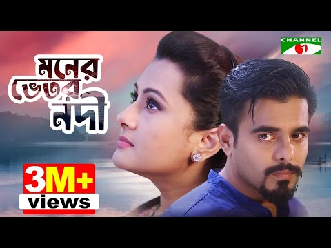 মনের ভেতর নদী | Moner Vetor Nodi | Eid Telefilm | Siam Ahmed | Purnima | Channel i TV