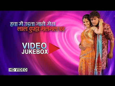 Exclusive : Hawa Mein Udta Jaye Mera Lal Dupatta Malmal Ka [ Full Length Video Songs Jukebox ]