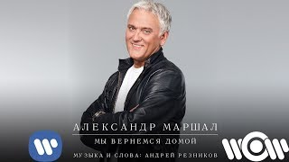 АЛЕКСАНДР МАРШАЛ - МЫ ВЕРНЕМСЯ ДОМОЙ Official Lyric Video