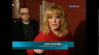 Алла Пугачева в Театре Вахтангова Евгений Онегин 13/02/13