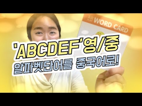 (Phonics PoP) 파닉스팝 with YBM, AR로 배우는 파닉스, 단어카드 100매 구성 세이펜호환