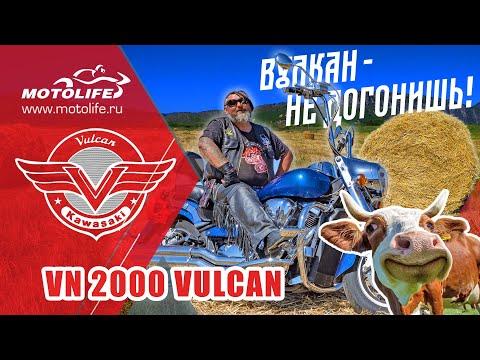 Kawasaki VN2000 VULCAN   НЕ ДОГОНИШЬ