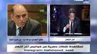اخر النهار | هاتفيا المهندس عبد الله غراب - وزير البترول السابق يعلق علي  رئيس الوزراء الجديد