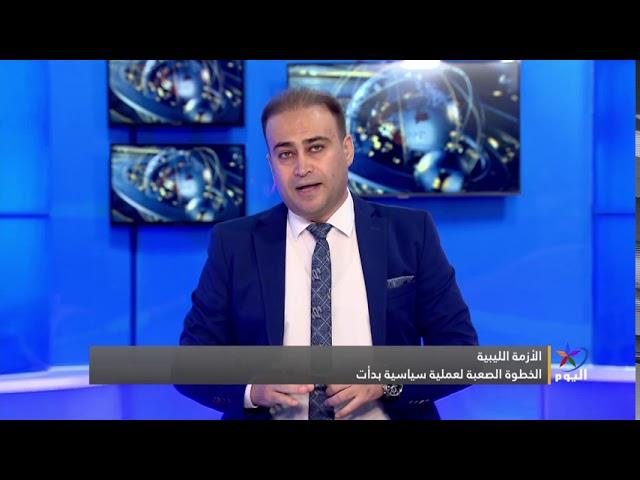 الأزمة الليبية.. الخطوة الصعبة لعملية سياسية بدأت