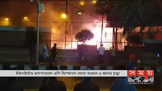 রাজধানীর ইউনাইটেড হাসপাতালে আগুন, ৫ জনের মৃত্যু | Dhaka News | Somoy TV