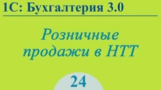 Бухгалтерия 3.0, урок №24 - розничные продажи в неавтоматизированной точке НТТ