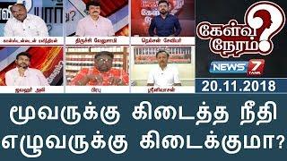 Kelvi Neram 20-11-2018 – News7 Tamil TV Show