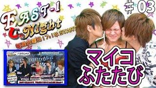 歌舞伎町EAST-1の【EAST-1じゃNight】(14/9/19) お店探しも!!求人も!!夜...