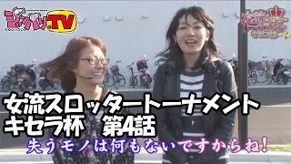キセラ杯初実戦第4弾!二階堂亜樹と多田あさみ、勝利を手にし準決勝進出...