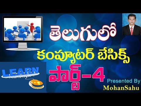 Computer Basics or Fundamental Part - 4 in Telugu    Computer Hardware and Software